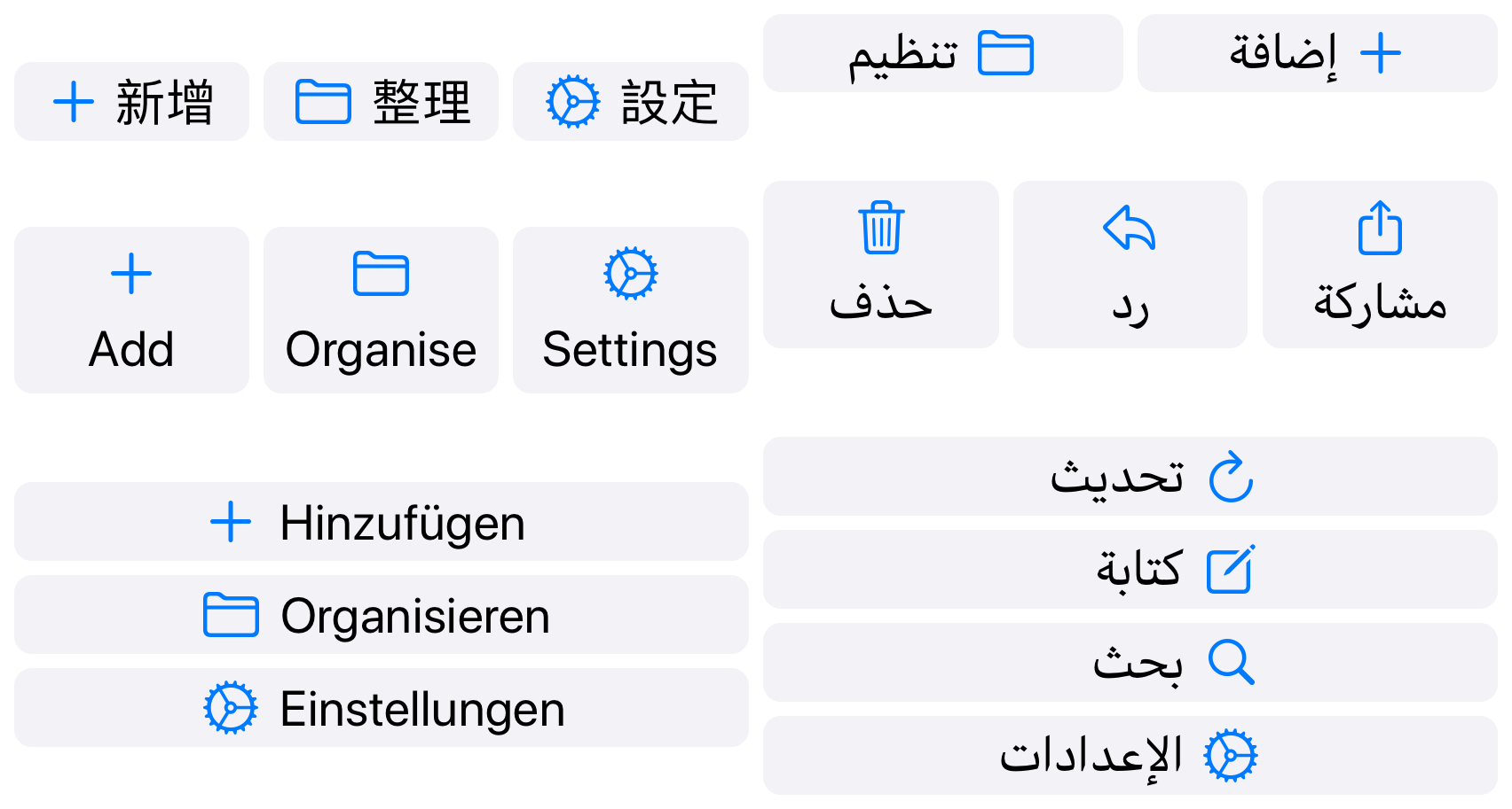 Composite screenshot of DynamicButtonStack in various languages. Chinese, English, German, Arabic.