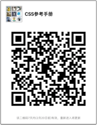 CSS参考手册微信交流群