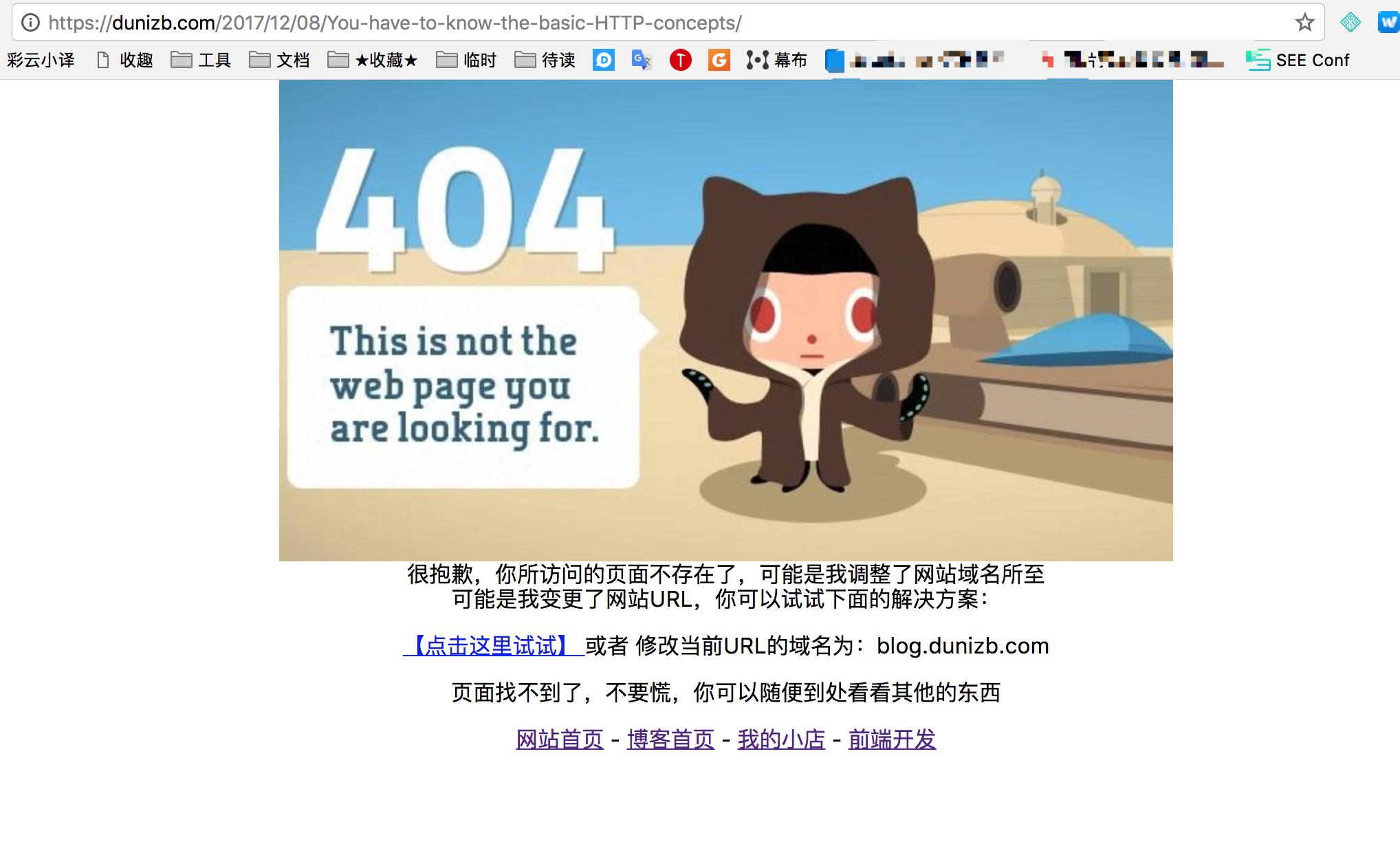 我的404页面