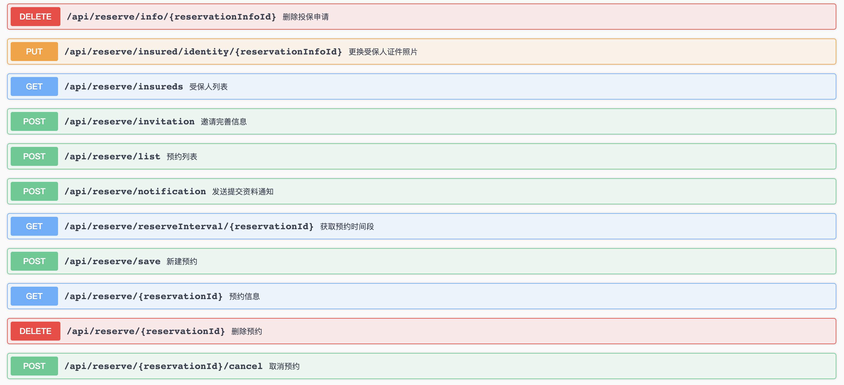RESTful API 示例