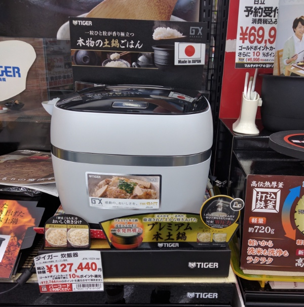 The $1300 Rice Cooker