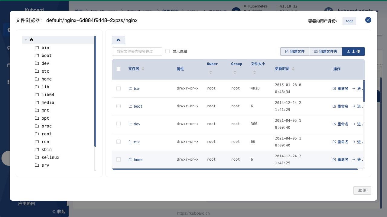 Kuboard-文件浏览器