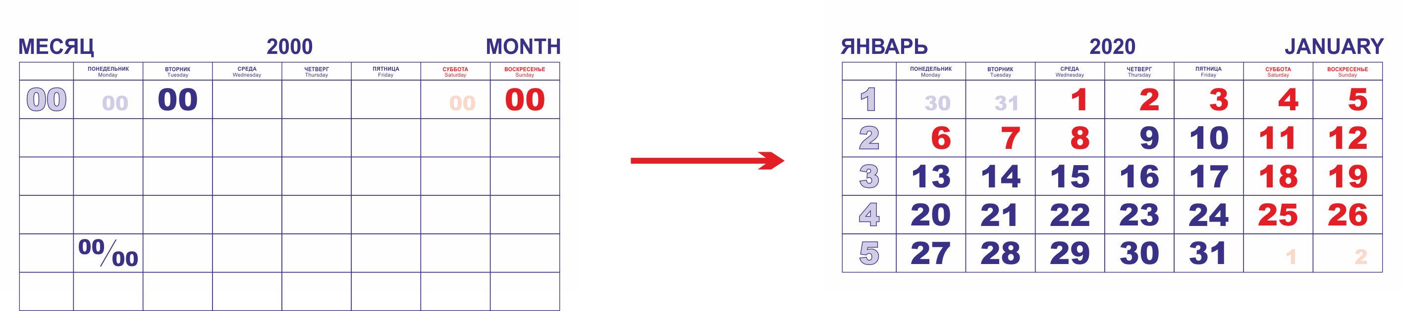 Скачать макрос для корела календарь. CalendarWizard для CorelDraw 18 и 19
