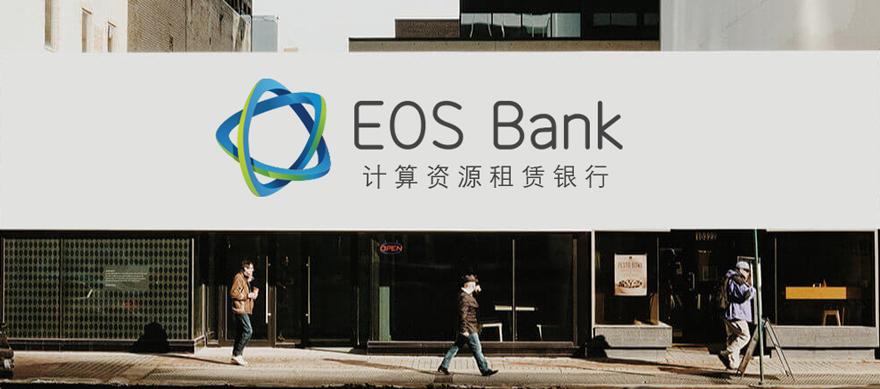 EOSBank