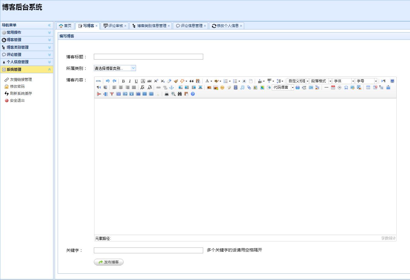 写博客功能