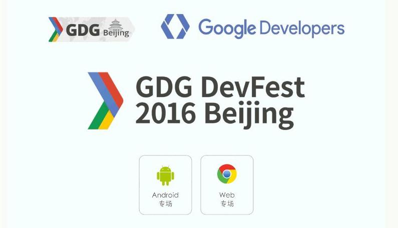 GDG DevFest 2016 Beijing