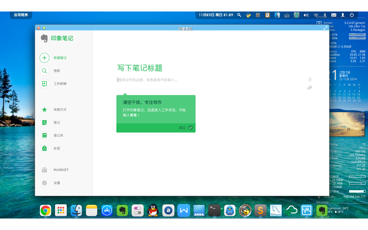 evernote preview3.png
