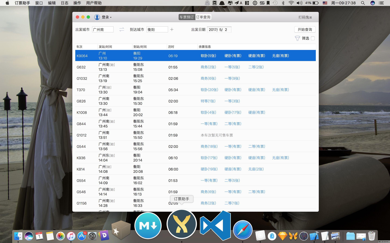 fancymax/12306ForMac