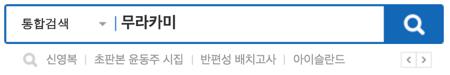 운영자 검색어
