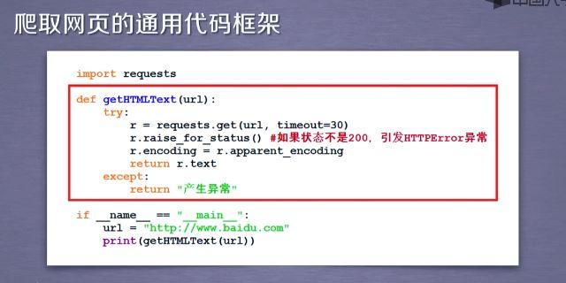 爬取网页通用代码框架