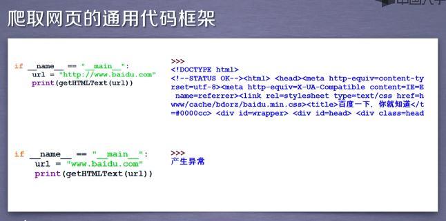 爬取网页通用代码框架输出结果比较