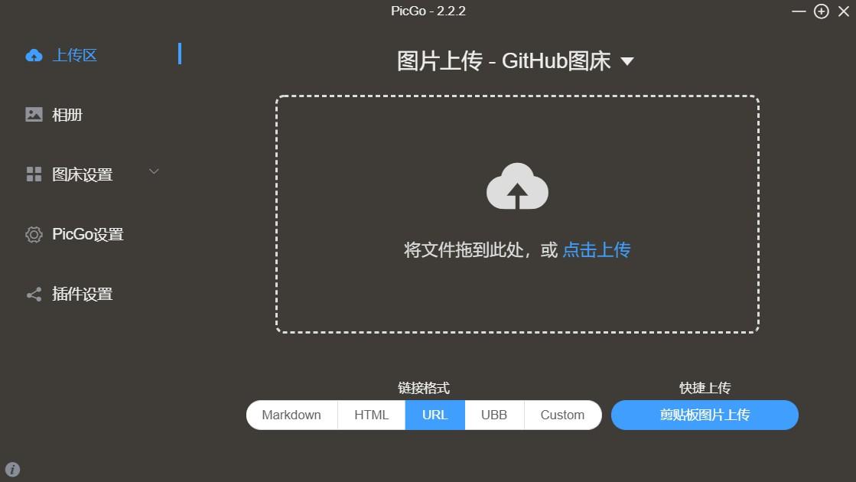 使用 PicGo+GitHub 打造最稳定可靠的免费图床