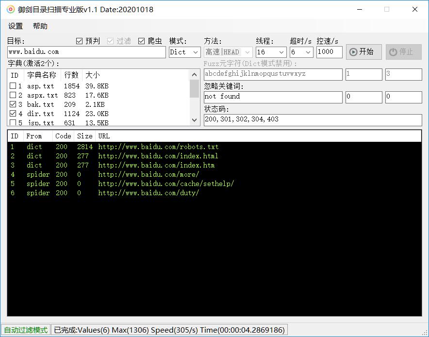 御剑目录扫描专业版v1.1