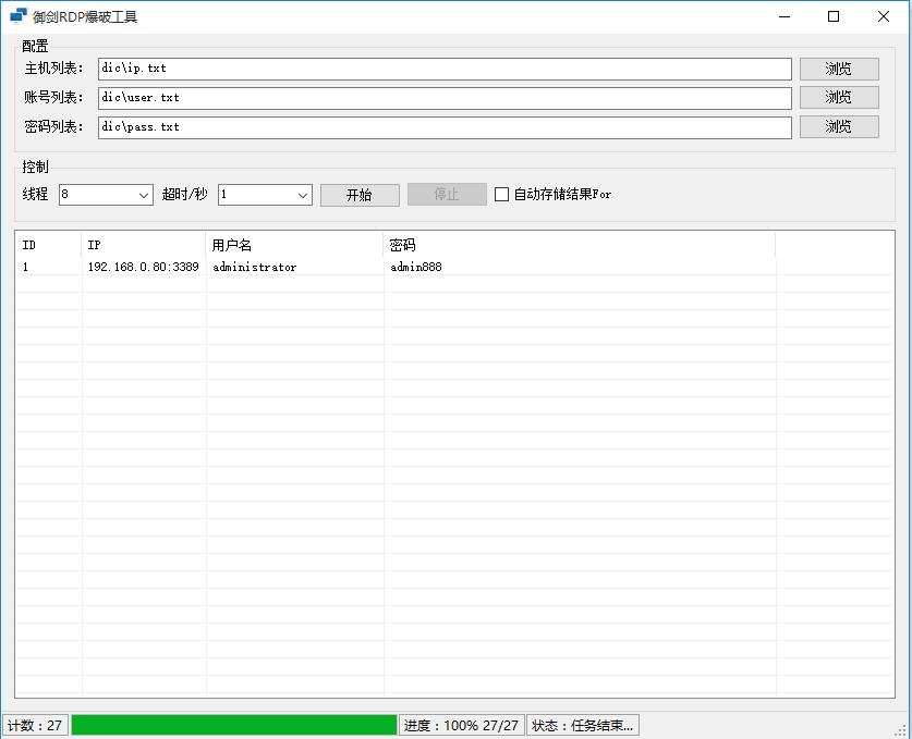 御剑RDP3389远程桌面爆破工具