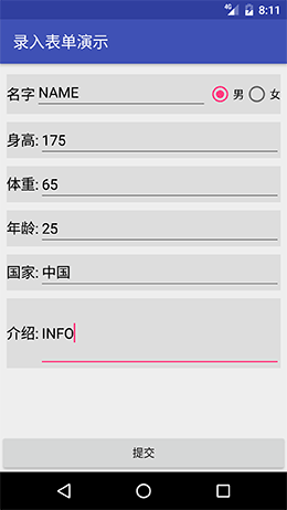 Form 表单效果