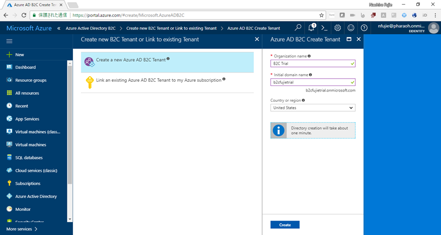 Azure AD B2Cを作成する