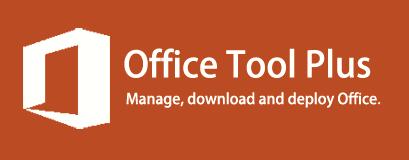 功能强大的office激活工具