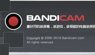 Bandicam4.2绿色便携版
