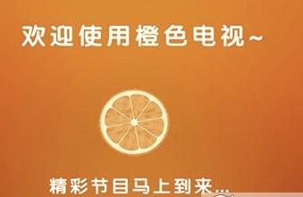 橙色电视Live-超高清晰度的盒子