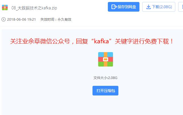 kafak 视频教程免费下载!