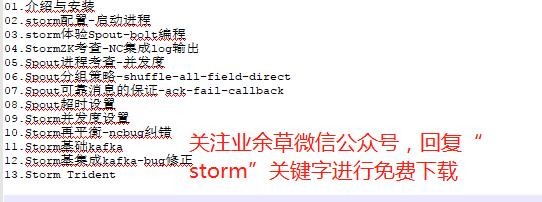 Storm 视频教程