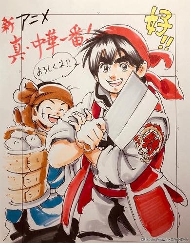 最想吃的是锅巴球和黄金开口笑包子 动画《厨神小当家》原作者小川悦司专访