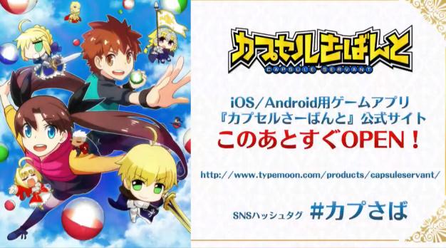 FSN 15 周年紀念企劃,《扭蛋從者》手機版游戲 2019 年冬季上線