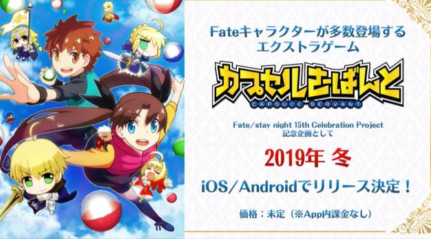 FSN 15 周年纪念企划,《扭蛋从者》手机版游戏 2019 年冬季上线
