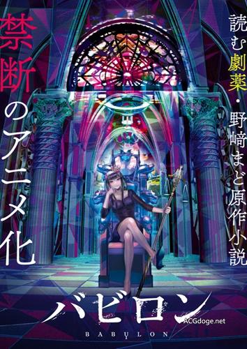 日本版「人民的名义」,检察官悬疑小说《巴比伦》TV 动画化决定(动画 2019 年 10 月播出)