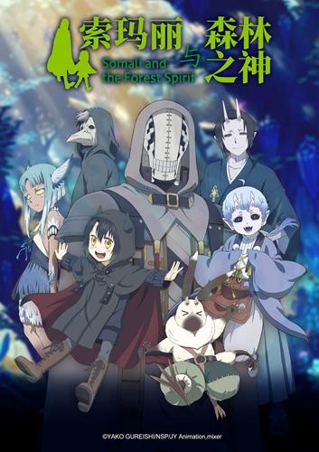 TV動畫《索瑪麗與森林之神》公開PV與最新海報 森山直太朗、吉俁良、山岡晃等金牌制作人坐鎮