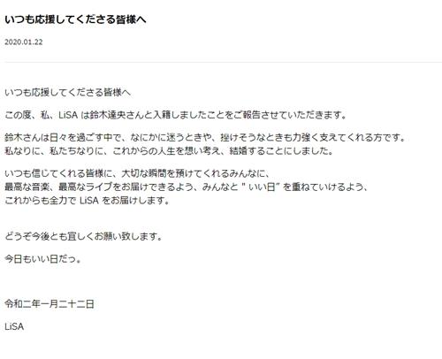 周刊文春爆料称铃木达央与 LiSA 热恋当中(LiSA 与铃木达央正式公布结婚喜讯)
