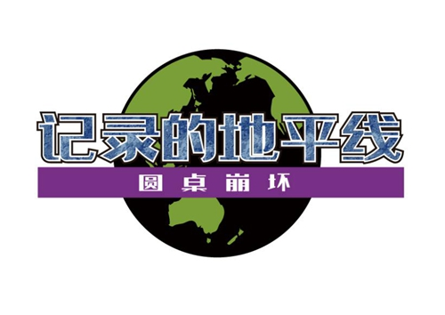 动画《记录的地平线 圆桌崩坏》将于2020年10月开播