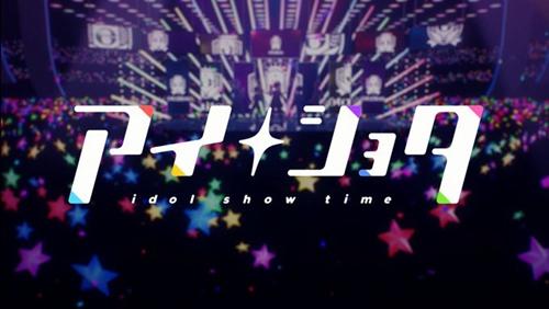 悠木碧人设原案少年偶像同人广播剧 CD 企划「idol show time」PV 公布