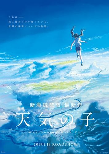 「只有我和她知道的有关世界秘密的故事」,新海诚新作亚博体育ios版电影《天气之子》 2019 年 7 月 19 日上映(票房突破 60 亿日元特别影像公开)
