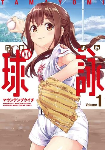 硬核棒球猛男兴奋,芳文社女子棒球漫画《球咏》改编 TV 动画 2020 年春季播出