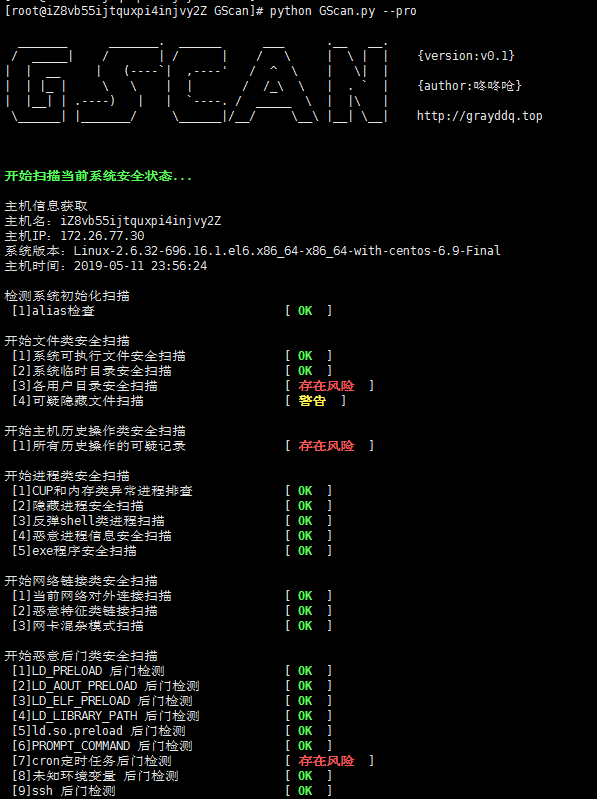 Linux主机安全应急响应工具