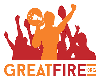 greatfire-logo