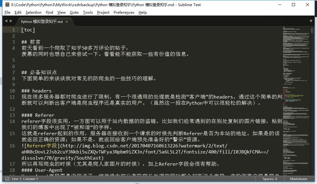 单个博客源文件(以markdown文件形式保存)