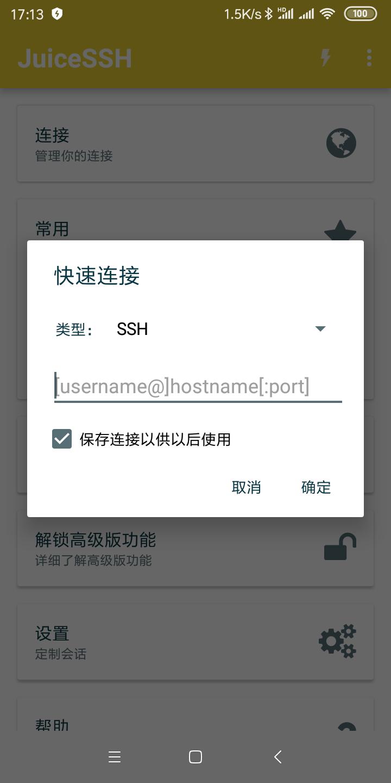 添加ssh地址