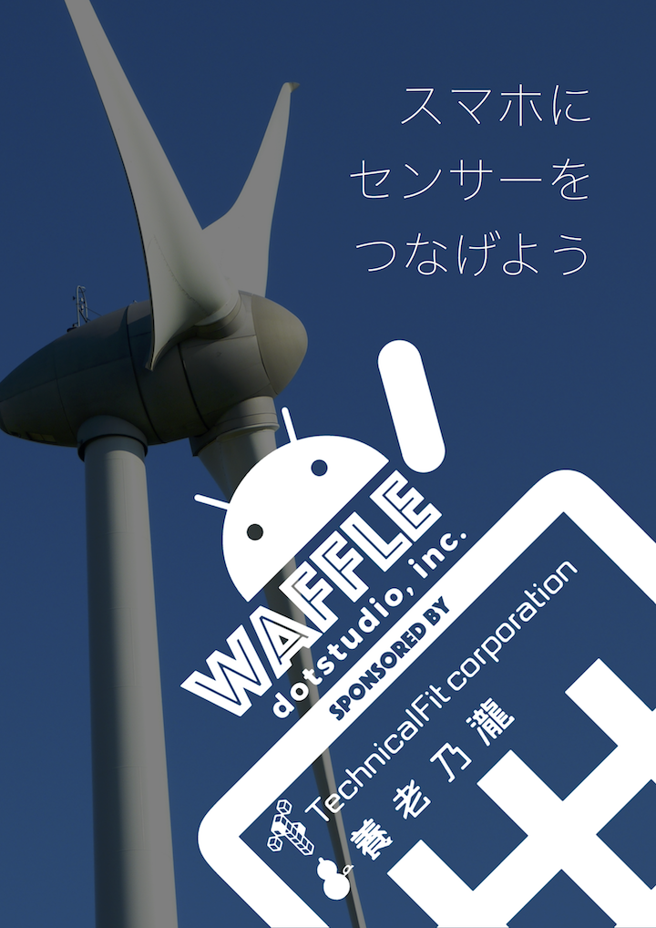 Waffle_windmill_poster.png