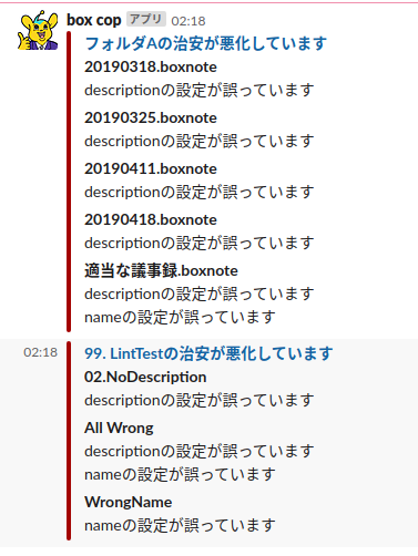 https://raw.githubusercontent.com/hanasuke/box-linter/master/image/screenshot.png