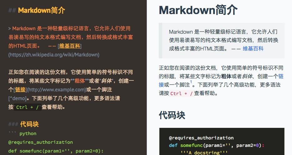 抛弃word, 拥抱markdown