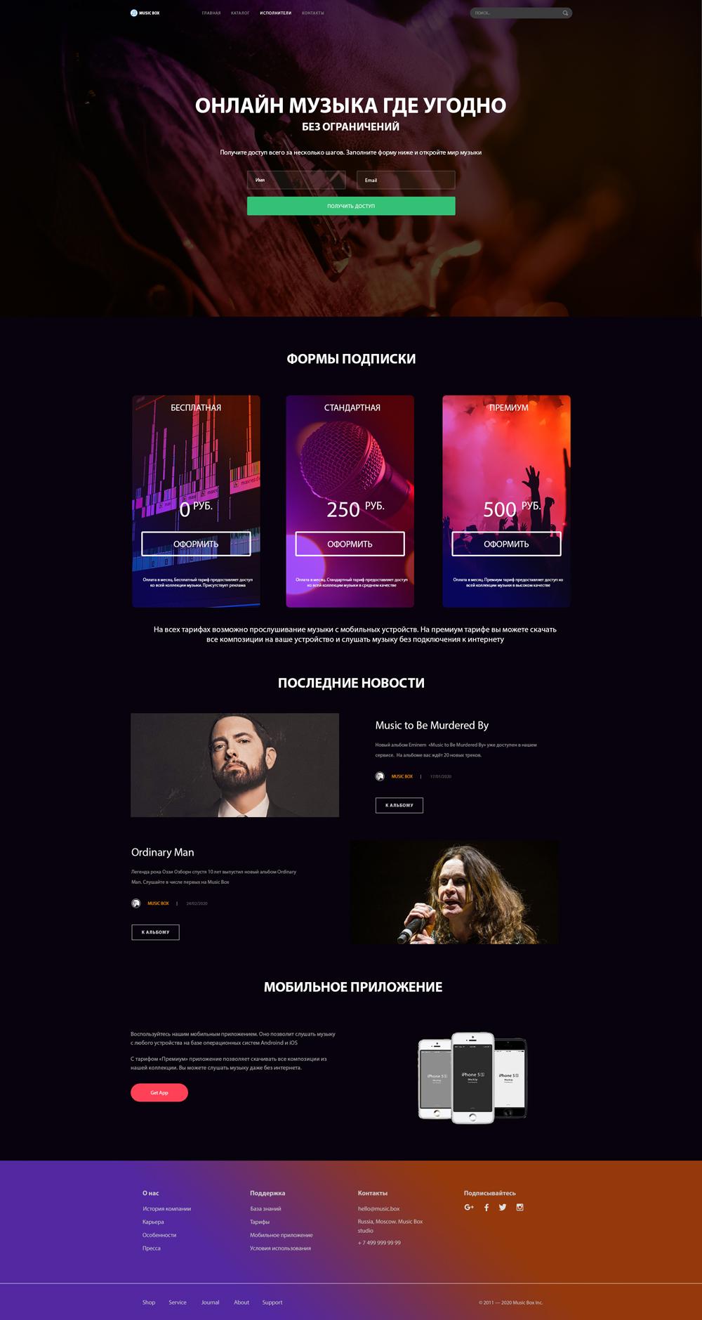 Музыкальный портал «Music Box»