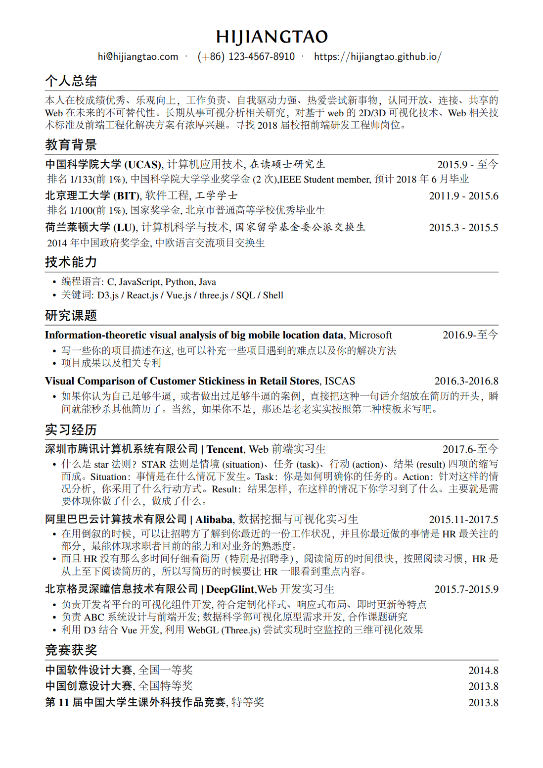 resume-zh_CN.png