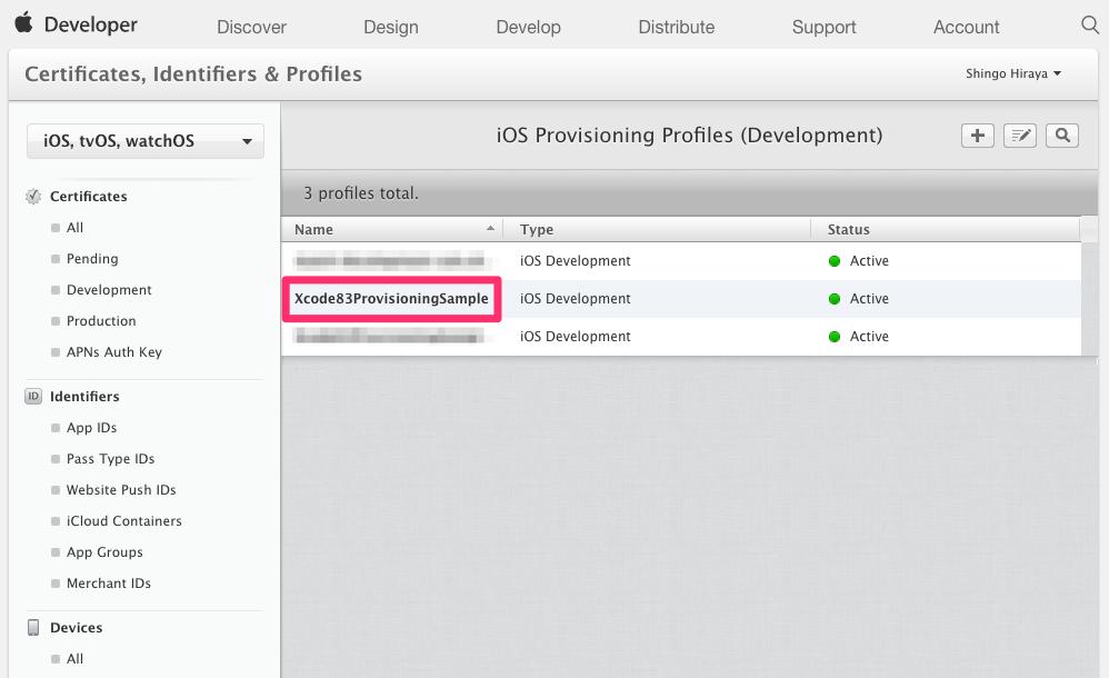 xcode 8 3 プロビジョニングプロファイルをダウンロードする方法