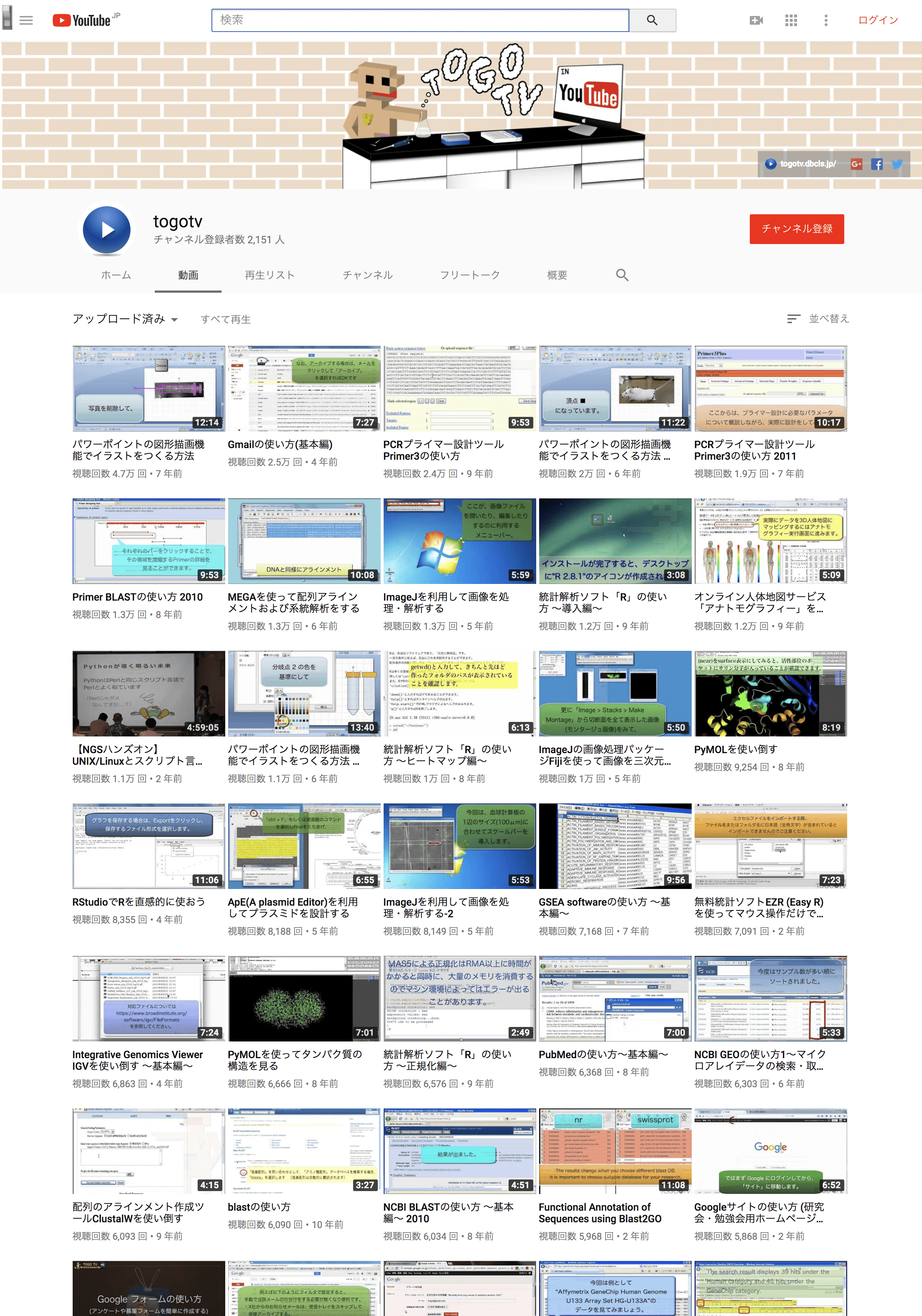 統合TV YouTube支店