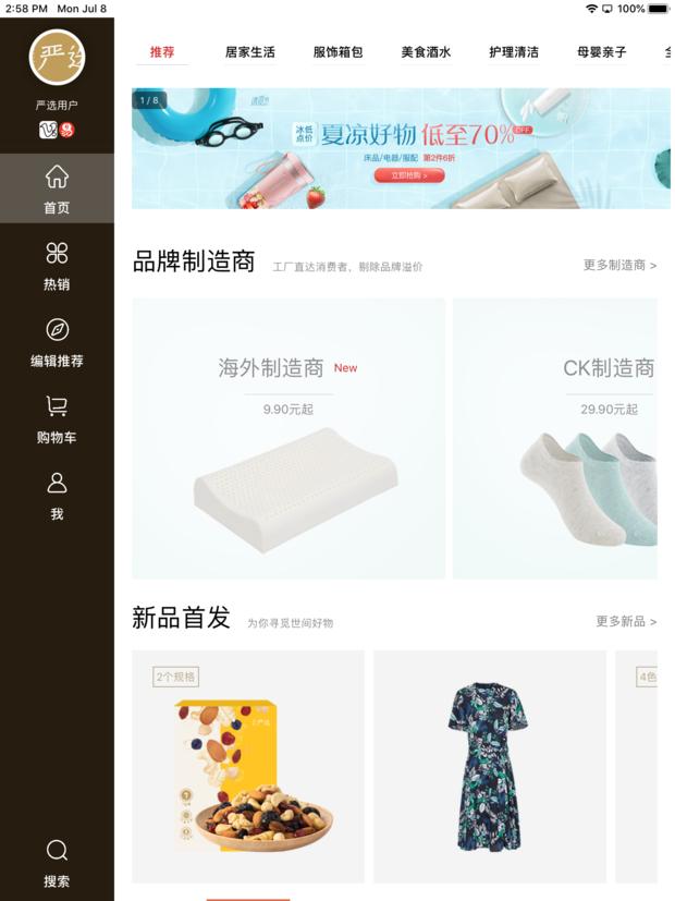 YanxuanHD 首页