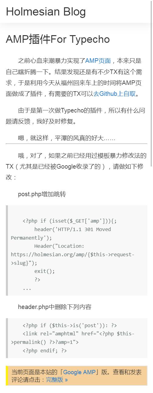 AMP内容页