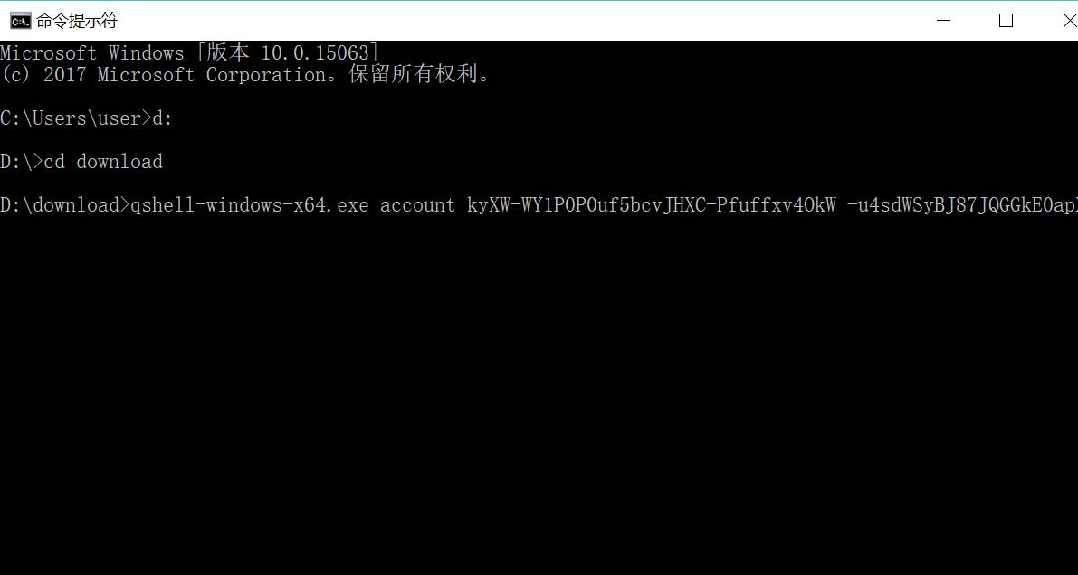 设置当前用户的AccessKey和SecretKey