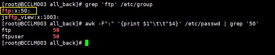 查看ftp用户组下所有的用户